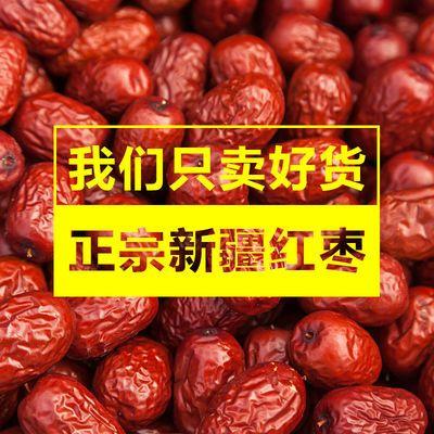 红枣新疆若羌灰枣大枣批发精选特级枣零食煲汤特产优质免洗小红枣