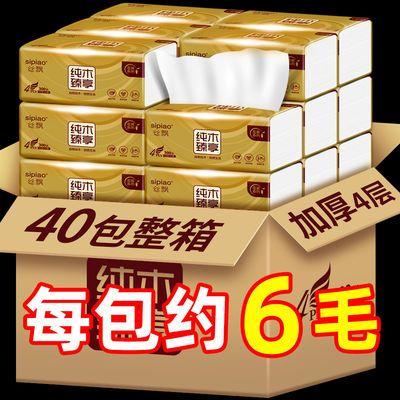 40包/24包丝飘木浆卫生纸巾抽纸批发家用整箱餐巾纸车载面纸抽