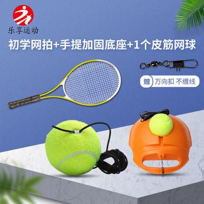17649/网球训练器网拍可拆球单人回弹万向扣耐磨皮筋高弹耐打专业学生