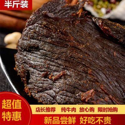 正宗内蒙古特产手撕牛肉干麻辣五香风干牛肉干零食小吃250g/1000g