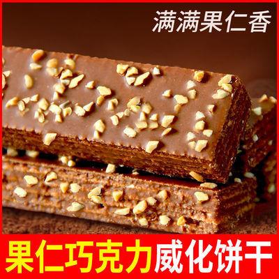 【4斤特惠装】坚果巧克力威化饼干休闲零食小吃批发整箱100g-4斤