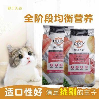 奥丁无谷鲜肉猫粮8KG16斤三文鱼牛肉金枪鱼全阶段低敏增肥发腮