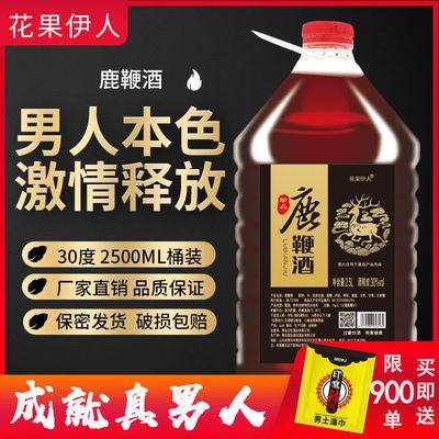 厂家直销30度鹿鞭酒白酒泡酒男士滋养酒散装2.5升酒水批发桶装
