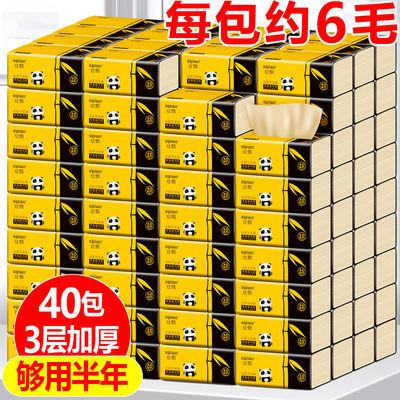 40包/10包丝飘竹浆本色卫生纸巾抽纸批发整箱家用餐巾纸面巾纸抽