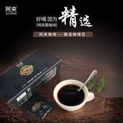 阿央黑咖啡  云南小粒速溶咖啡豆 黑咖啡 纯咖啡  咖啡粉20袋装
