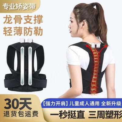 驼背矫正器成人学生坐姿背部纠正神器男女士儿童防脊柱侧弯矫正带