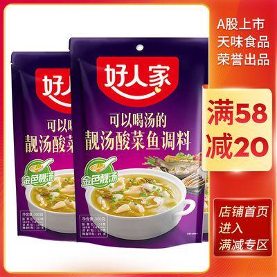 微微辣|好人家靓汤酸菜鱼调料3袋组合 酸汤鱼火锅水煮鱼料金汤