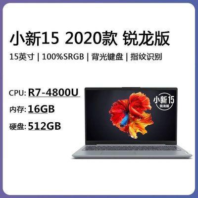 联想 2020款 小新15 锐龙版R7-4800U 15.6英寸全面屏笔记本电脑
