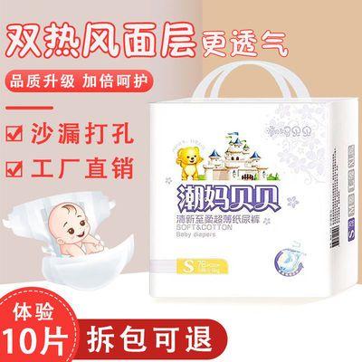 【秋冬柔舒】潮妈贝贝婴儿纸尿裤拉拉裤超薄尿片干爽透气尿不湿