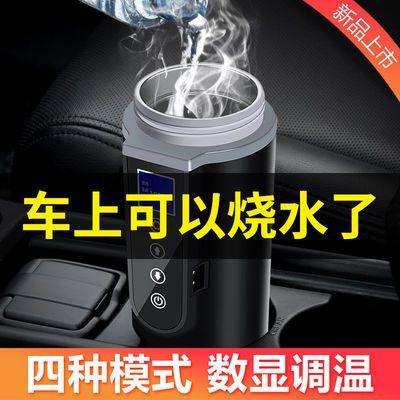 车载水杯加热杯智能保温电热杯汽车家两用热水器烧水杯12V24V通用