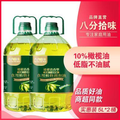 【八分拾味】5LX2桶超值装10%进口橄榄油 物理压榨 调和油 食用油