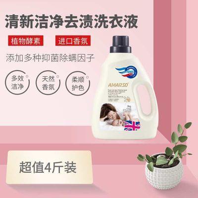 37842/阿玛索洗衣液香味持久4斤瓶装正品家用深层亮洁去渍洁净清香实惠