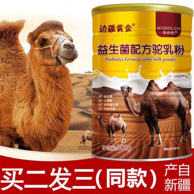 边疆黄金骆驼奶学生益生菌补钙奶粉成人特惠价新疆正宗高钙骆驼奶