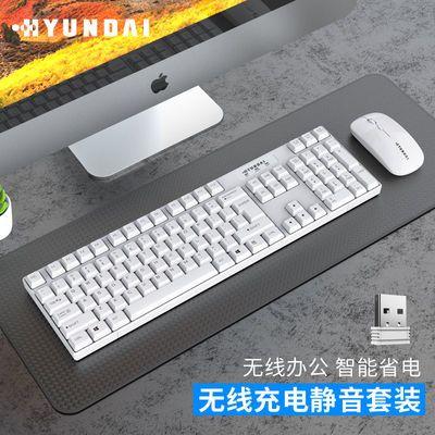 14974/现代无线充电键盘鼠标套装商务办公用电脑笔记本智能省电无限键鼠