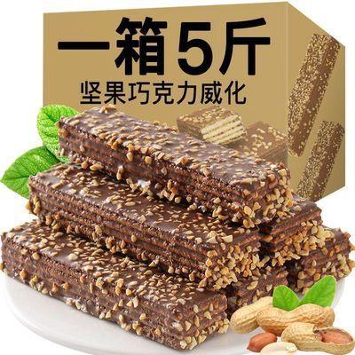 坚果巧克力威化饼干小包装老式散装休闲零食品小吃夹心威化饼整箱