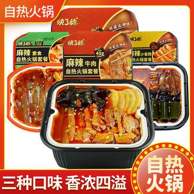粮之髓自热火锅多口味自助懒人小火锅学生自加热方便速食批发整箱