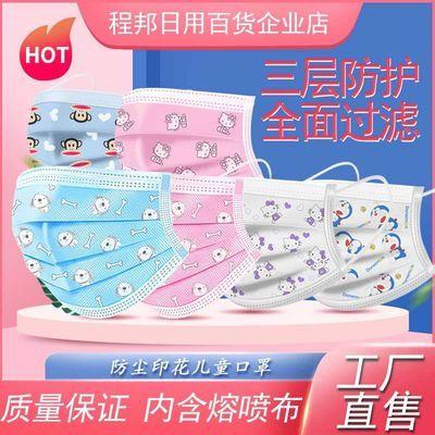27457/儿童口罩厂家批发小孩学生卡通印花三层防护防尘一次性口罩mask