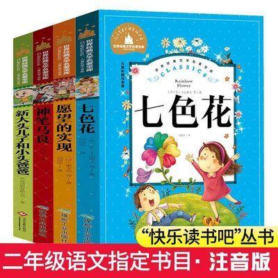 七色花 神笔马良 大头儿子小头爸爸书 二年级课外书 必读书籍