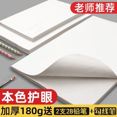 34822/8k铅画素描纸4k绘画纸8开水粉纸水彩纸a3美术画画练习纸a4马克纸