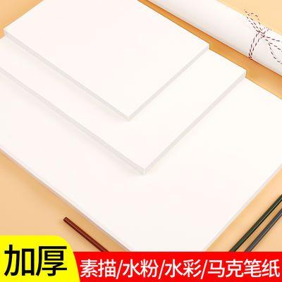 加厚8开铅画纸绘画水粉纸4开素描纸手抄速写纸4K8K美术练习画画纸