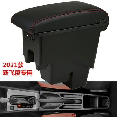 2021款新飞度扶手箱(14-21)款新飞度手扶箱飞度专用免打孔改装