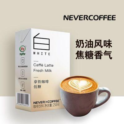 [新品冲量手慢无]nevercoffee拿铁咖啡低糖即饮250ml*6盒国产好货