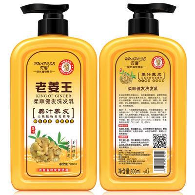 老姜王控油去屑止痒洗发水防掉洗头膏生发洗发露柔顺护发素套装