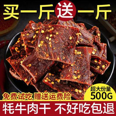 正宗西藏风干牛肉干零食小吃250克手撕牛肉干风干小包装小零食