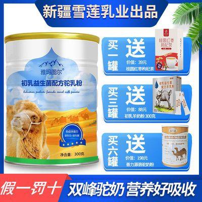 雅玛图尔骆驼奶粉初乳正宗新疆奶源官方高钙青少年中老年配方成人