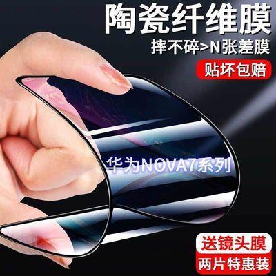 78513/华为nova7陶瓷钢化膜nova7se全屏覆盖蓝光防摔防爆保护手机膜pro