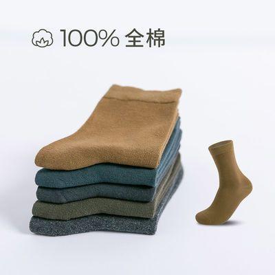 【5双】秋款纯棉袜子男女中筒纯色百搭休闲袜透气吸汗防臭不掉色