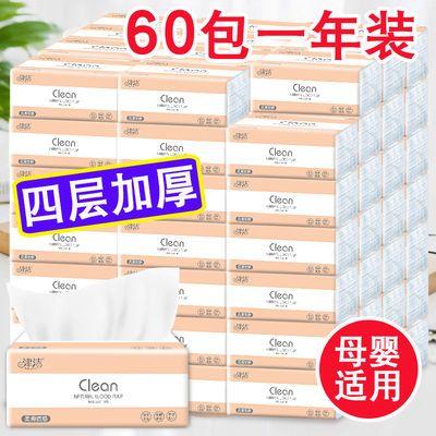 【60包一年装】16包原木抽纸批发整箱卫生纸餐巾纸面巾纸妇婴适用
