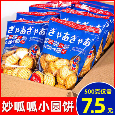 小圆饼干日式办公室海盐下午茶薄脆饼咸味饼零食组合装特价休闲饼