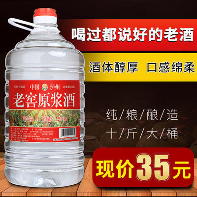 四川泸州52度浓香型自酿高粱原浆白酒10斤桶纯粮食散装泡酒专用酒