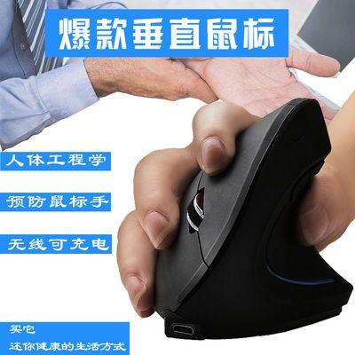 90735/【深圳市热卖】人体工程学无线鼠标创意办公充电垂直立式有线鼠标