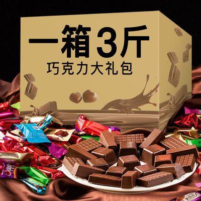 巧克力夹心散装混装黑巧克力结婚喜糖果批发休闲零食礼盒100g-3斤