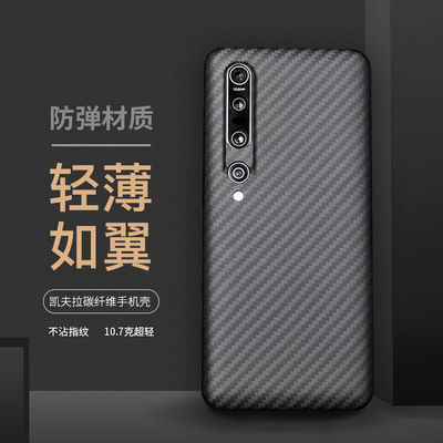 小米10手机壳pro凯夫拉至尊纪念版碳纤维保护轻薄男款磨砂硬壳女