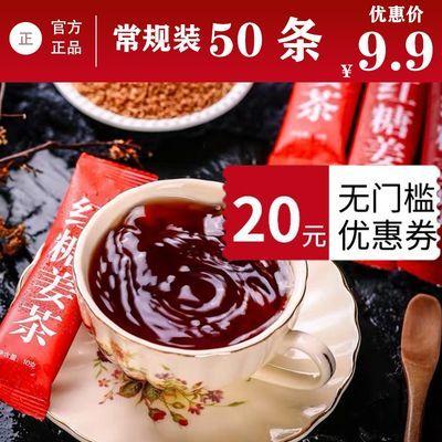 【领劵减20】红糖姜茶大姨妈补气血暖宫驱寒体寒暖胃姜汤袋装