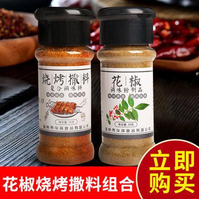 花椒粉家用调味料麻椒花椒粉干货调味料特麻花椒粉家用烧烤撒料粉