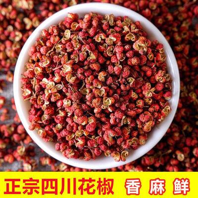 四川大红袍花椒粒500g干货调味料家用 青花椒粒50g特麻调味品花椒