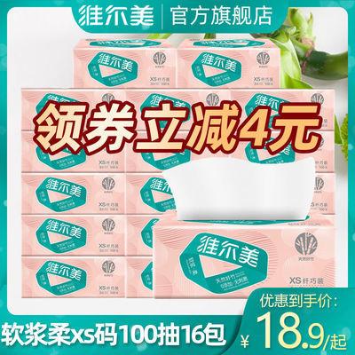 维尔美16包/24包抽纸整箱批发家用卫生纸抽加厚竹浆餐巾纸面巾纸