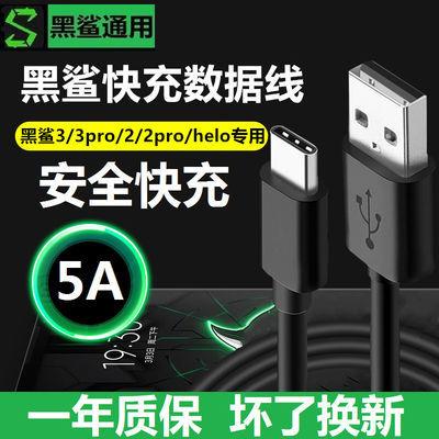 黑鲨3/3pro数据线65W快充黑鲨3s/2/2pro/helo/1代游戏手机充电线