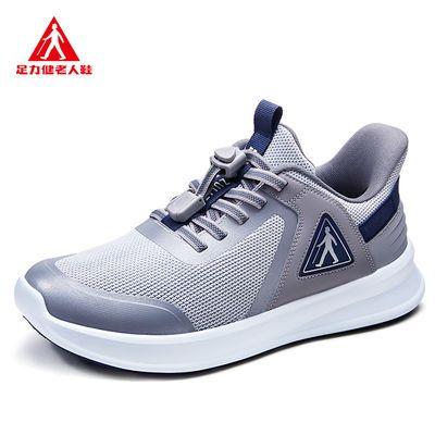 足力老人鞋秋季新款男爸爸鞋软底旅游鞋户外轻便休闲运动健步鞋