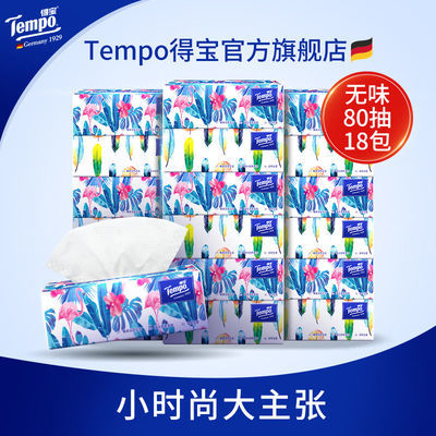 得宝抽纸4层加厚80抽8-18包装无香卫生纸抽纸巾家用餐巾纸德宝