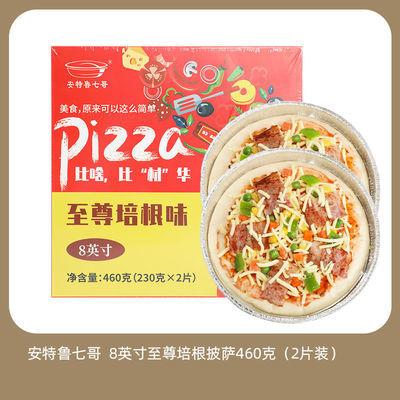 披萨加热即食成品拉丝速冻速食披萨饼比萨饼坯8英寸2片盒装
