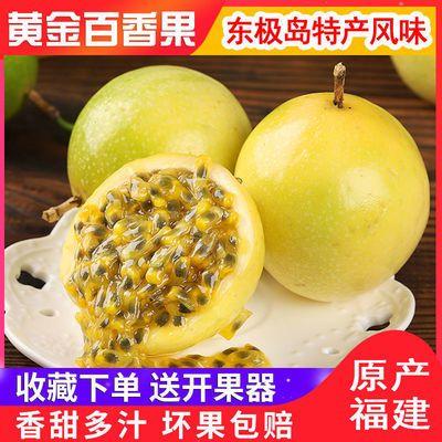 黄金百香果1/2/3/5斤中大果当季孕妇水果新鲜鸡蛋果批发现摘 包邮