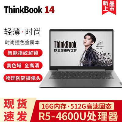 百亿补贴: Lenovo 联想 ThinkBook 14锐龙版 14英寸笔记本电脑(R5-4600U、16GB、512GB SSD )