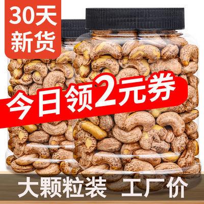新货罐装炭烧紫衣腰果仁大颗粒坚果干果原味带皮腰果袋装500g250g