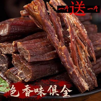 【保真牛肉干】买一斤送一斤 赫远家 风干手撕牛肉干零食独立包装