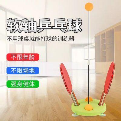 57043/网红乒乓球训练器儿童成人自练神器家用弹力软轴吸盘式防近视玩具